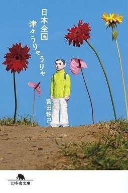 『日本全国津々うりゃうりゃ』(著・宮田珠己、幻冬舎、745円)