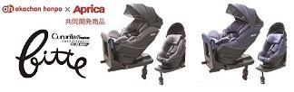 アップリカ×赤ちゃん本舗、ワンランク上の回転式チャイルドシート