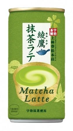 「綾鷹」が抹茶ラテに 宇治抹茶の豊かな香りと国産牛乳の上品な甘さ