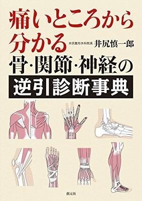 『痛いところから分かる 骨・関節・神経の逆引診断事典』(著・井尻慎一郎、創元社)