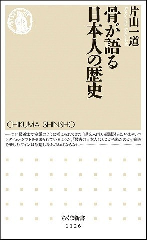 『骨が語る日本人の歴史』(著・片山一道、ちくま新書)