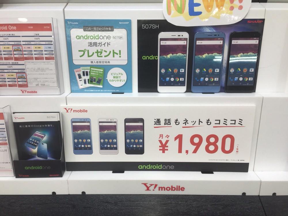 「アンドロイドワン」も日本で初投入した