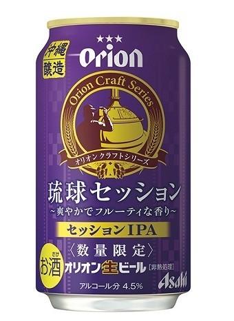 オリオンビールが作ったIPAスタイルビール
