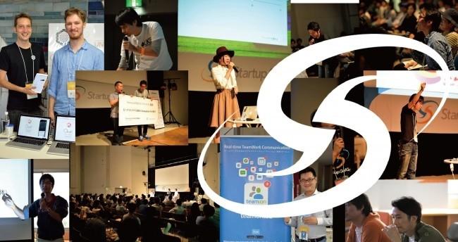 九州最大級のスタートアップの祭典 25社によるプレゼンバトルを見逃すな!