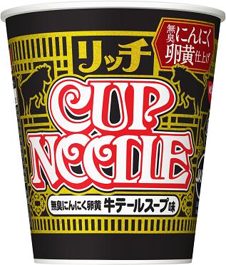 コンビニで買える焼肉店の味 カップヌードル新作「牛テールスープ」がクオリティー高し【レビューウォッチ】