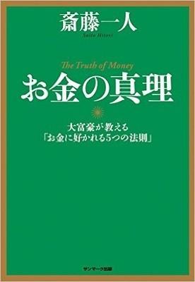『お金の真理-大富豪が教える「お金に好かれる5つの法則」』(著・斎藤一人、サンマーク出版、1728円)