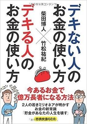 『デキない人のお金の使い方 デキる人のお金の使い方』(著・柴田博人、竹松祐紀、CCCメディアハウス、1620円)
