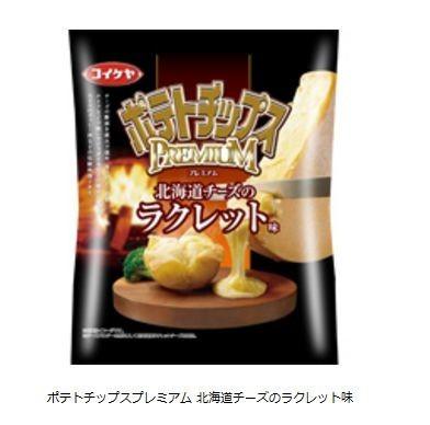 「ポテトチップスプレミアム 北海道チーズのラクレット味」を発売 湖池屋から