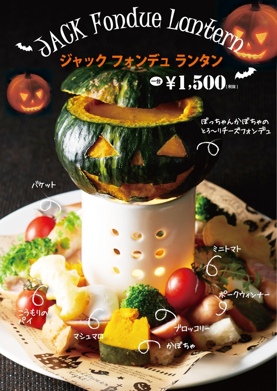 ハロウィンの定番になるかも...かぼちゃと合わせたチーズフォンデュ「JACK Fondue Lantern」
