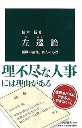 「左遷論 組織の論理、個人の心理」(楠木新著、中公新書)