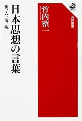 『日本思想の言葉』(角川選書)
