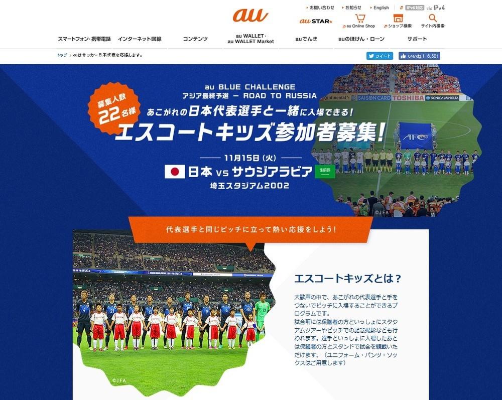 【11月15日開催】サッカーW杯最終予選の対サウジ戦、KDDIが「エスコートキッズ」を募集