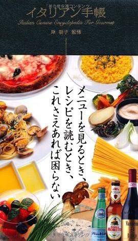 『イタリアン手帳』(著・岸朝子、東京書籍)