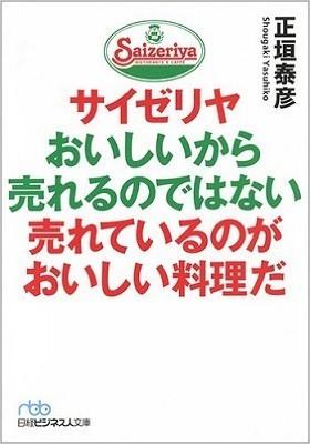 『サイゼリヤ おいしいから売れるのではない 売れているのがおいしい料理だ』(著・正垣泰彦、日本経済新聞出版社)