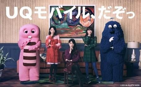 深キョン・多部未華子・永野芽郁が3姉妹役でダンスを披露 「UQモバイル」の新CMで