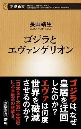 『ゴジラとエヴァンゲリオン』(著・長山靖生、新潮新書)