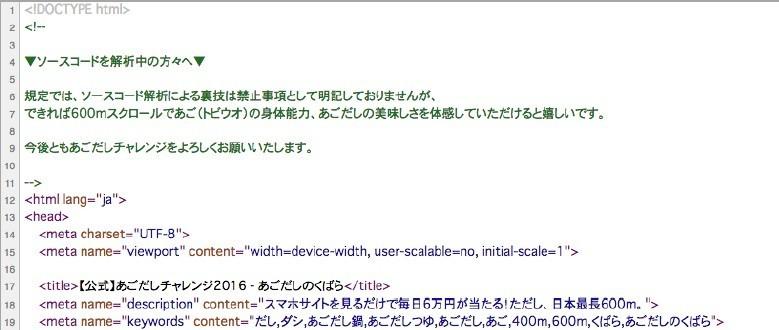 ソースコード画面にもメッセージが