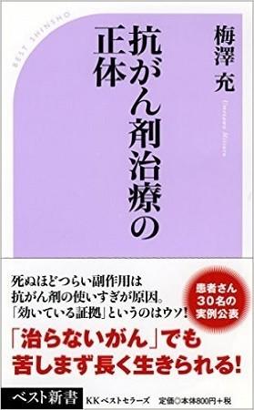『抗がん剤治療の正体』(KKベストセラーズ、本体800円)
