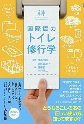 『国際協力 トイレ修行学』(監・神馬征峰、文芸社)