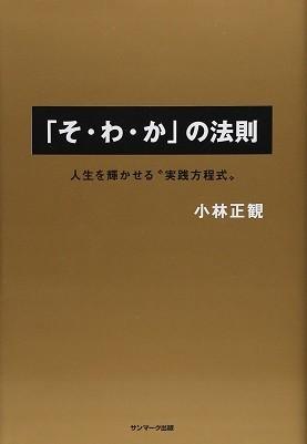 『「そ」・「わ」・「か」の法則』(著・小林正観、サンマーク出版)