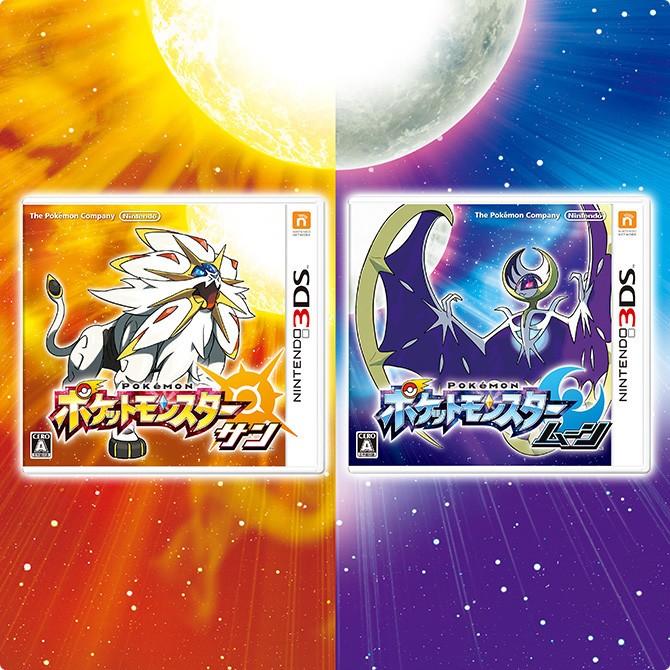 3DS「ポケットモンスター」最新作「サン」と「ムーン」2タイトル発売