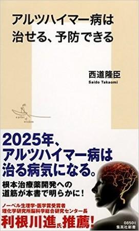 「アルツハイマー病は治せる、予防できる」(西道隆臣、集英社新書)