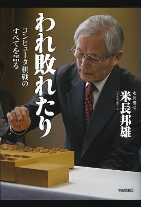 『われ敗れたり―コンピュータ棋戦のすべてを語る』(著・米長邦雄、中央公論新社)
