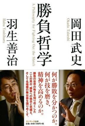 『勝負哲学』(著・岡田武史、羽生善治、サンマーク出版)