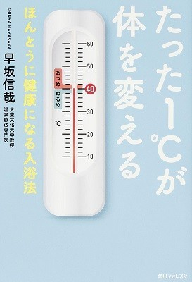 『たった1℃が体を変える ほんとうに健康になる入浴法』(著・早坂信哉、KADOKAWA)