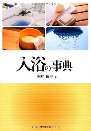 『入浴の事典』(編・阿岸祐幸、東京堂出版)