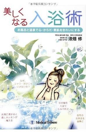『美しくなる入浴術』(著・漆畑修、メディカルトリビューン)