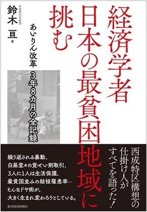『経済学者 日本の最貧困地域に挑む』(鈴木亘著)