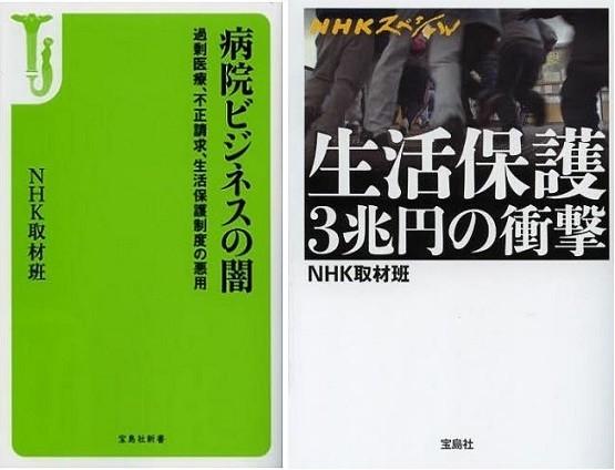 『病院ビジネスの闇』と『生活保護3兆円の衝撃』(NHK取材班著)