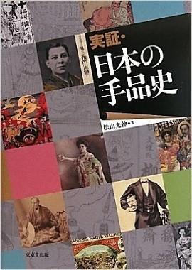 『実証・日本の手品史』(著・松山光伸、東京堂出版)
