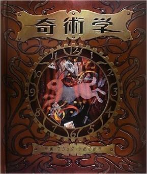 『奇術学―奇術・マジック・手品の科学』(著・テンプラー社、訳・稲葉茂勝、今人舎)