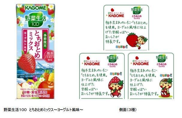 栃木県産「とちおとめ」使用、カゴメ「野菜生活100」期間限定発売