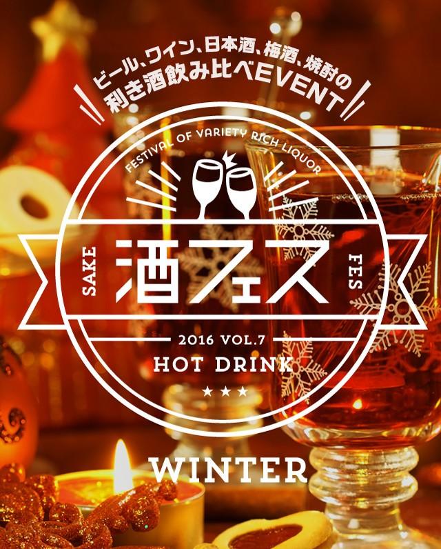 ホットなお酒の利き酒イベント 青山・代々木・新潟・大阪で開催