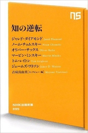 『知の逆転』(吉成真由美インタビュー・編、NHK出版新書)