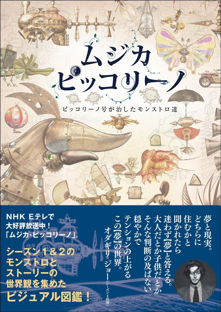 スチームパンク風のビジュアル、 Eテレ『ムジカピッコリーノ』ファンブック!