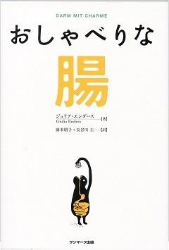 『おしゃべりな腸』(著・ジュリア・エンダース、訳・岡本朋子、長谷川圭、サンマーク出版)