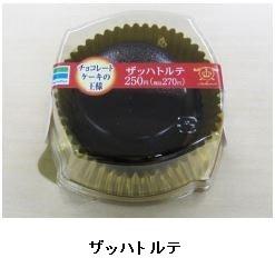 チョコレートケーキの王様「ザッハトルテ」を発売、ファミリーマート