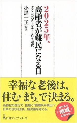 『2025年、高齢者が難民になる日~ケア・コンパクトシティという選択』(小黒一正編著、 日経プレミアシリーズ