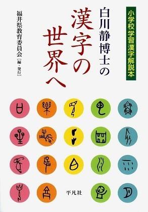 『白川静博士の漢字の世界へ』(編・福井県教育委員会、平凡社)