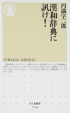 『漢和辞典に訊け!』(著・円満字二郎、筑摩書房)