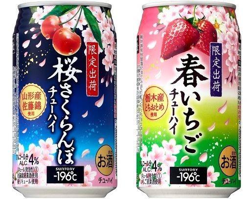サントリー、チューハイ「-196℃」の「桜さくらんぼ」「春いちご」発売