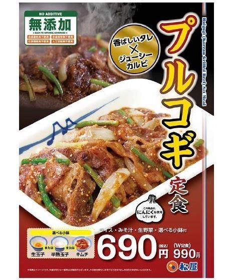 松屋、ニンニクがきいた特製タレの「プルコギ定食」発売