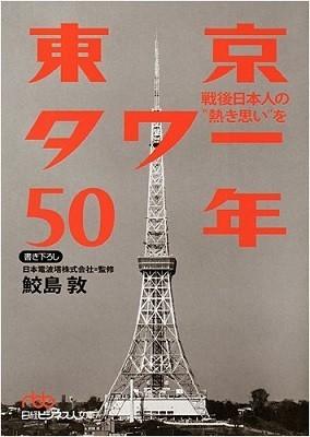 『東京タワー50年 戦後日本人の