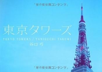 『東京タワーズ』(写・谷口巧、幻冬舎)