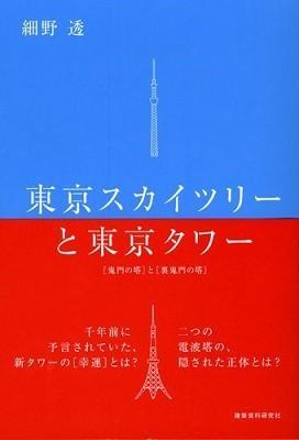 『東京スカイツリーと東京タワー  「鬼門の塔」と「裏鬼門の塔」』(著・細野透、建築資料研究社)