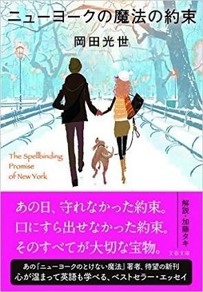 「ニューヨークの魔法の約束」(岡田光世、文春文庫)